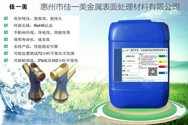 铜材钝化液 (3)
