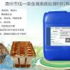 标准的JYM-106铜材钝化剂和铜材钝化液