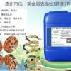 专业供应铜材清洗剂和铜材钝化液