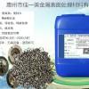 实惠的不锈钢钝化液和不锈钢钝化剂
