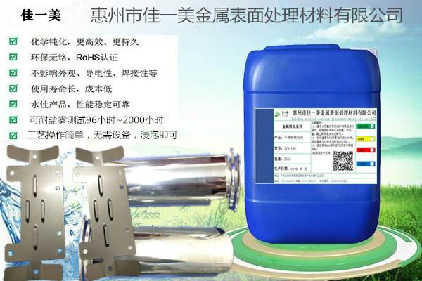 不锈钢钝化液 (3)