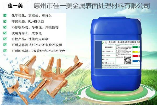 铜材钝化液 (2)