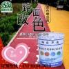 辽宁阜新水泥沥青路面改色用道路改色喷涂剂