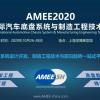 2020AMEE上海汽车底盘系统与制造工程展