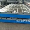 市场爆款铸铁试验平台尺寸可选 高规格铸铁焊接平台