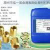 纯工艺处理的铜材钝化剂JYM-106铜材钝化液