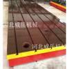 铸铁试验平台高jing度高耐磨 泊头批发铸铁平板