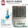 23500大风量移动冷风机 工业商用制冷环保空调