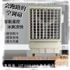 移动水冷风机 厂房蒸发式制冷空调扇