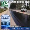 浙江丽水沥青路面养护剂给老旧沥青补油补色