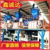 鑫诚达fs免拆外建筑模板生产设备 一体化板设备 性能简介