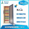 埃克萨斯智能钥匙柜E-Key1指纹验证钥匙箱信息查看