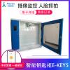 埃克萨斯智能钥匙柜大型物业钥匙柜汽车 定制钥匙柜 落地钥匙柜