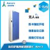 埃克萨斯钥匙柜E-Key3 钥匙管理柜 智能汽车钥匙柜