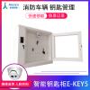 埃克萨斯智能钥匙柜E-Key5指纹验证钥匙单一管控摄像抓拍
