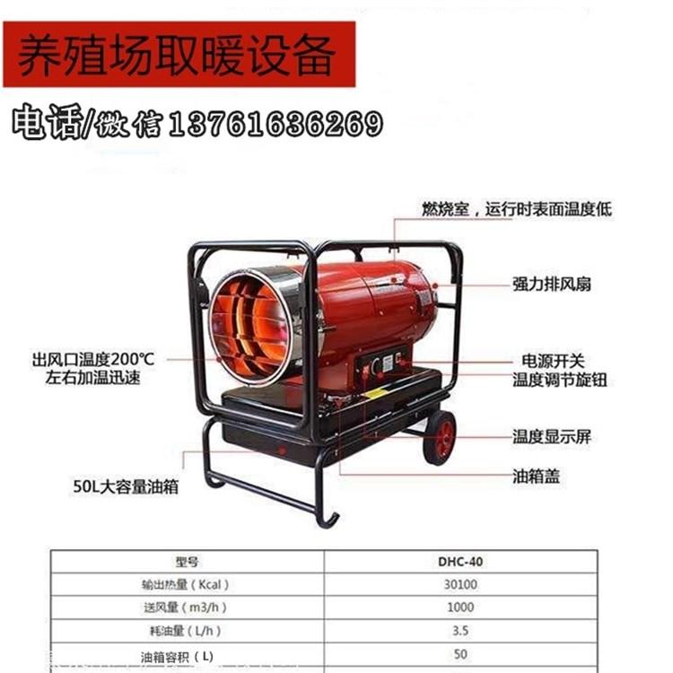 养殖场取暖设备