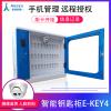 埃克萨斯智能钥匙柜E-key4指纹开柜钥匙信息独立管理