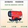 养殖用大功率燃油热风炉  永备热风机