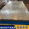 河北铸铁划线平台2*2.5米 铸铁平台 河北威岳