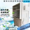 KT-1B-H3移动水蒸发冷风机 大型工厂商用环保空调