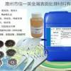 不锈铁保护剂S51740