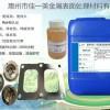 不锈铁钝化液1Cr13Mo