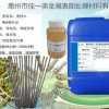 不锈铁稳定剂型号JYM-100