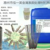 不锈铁防氧化剂SUS430