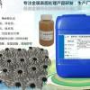 压力容器不锈铁钝化剂