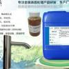 不锈钢钝化液S43020