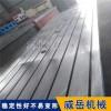 青海铸铁试验平台积压6米4槽 铸铁平板附图纸