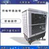 蒸发式移动冷风机 大功率环保空调降温范围广