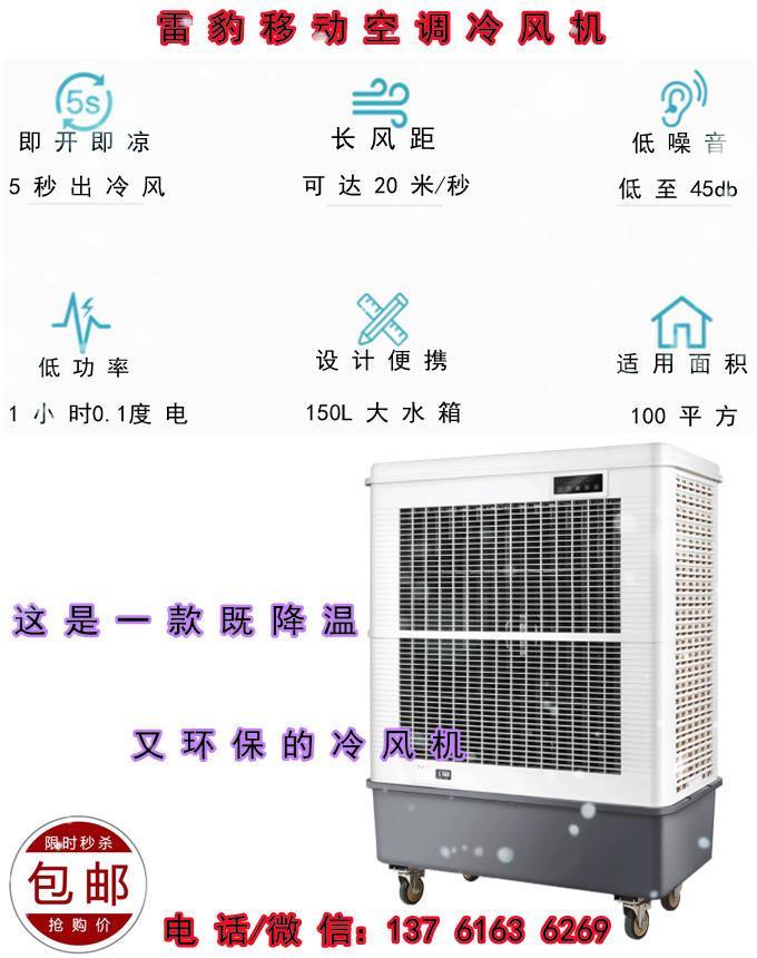 雷豹移动空调冷风机(内容2)