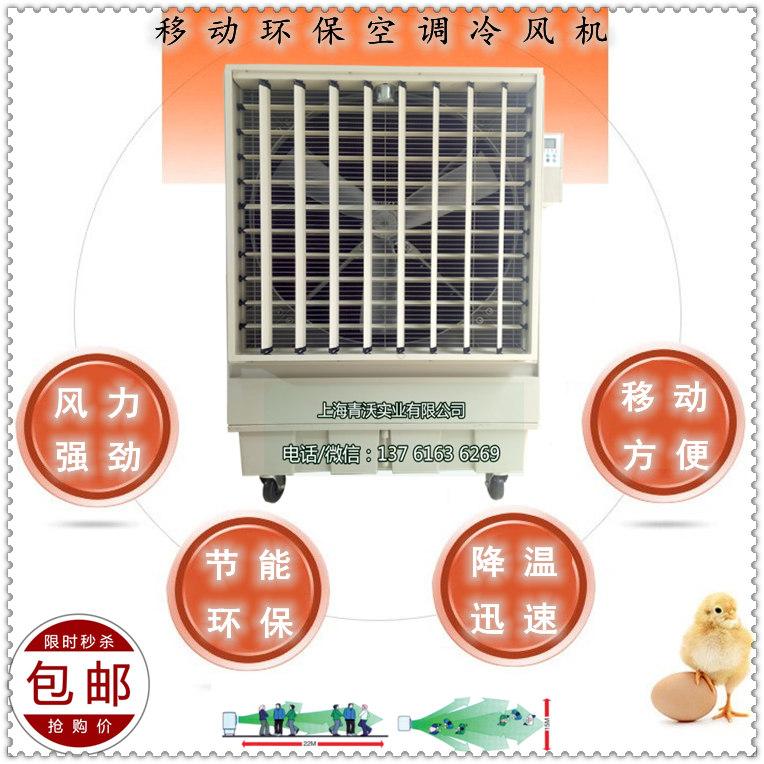 移动环保空调冷风机(内容1)