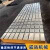 上海铸铁试验平台 样品件销售铸铁平台