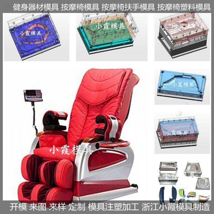 按摩椅塑料模具  (11)