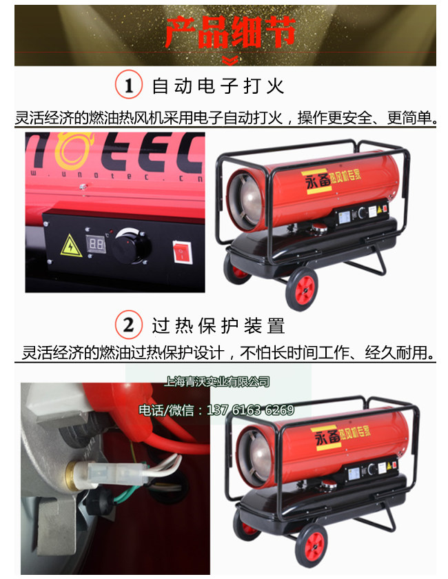 燃油热风机细节介绍(1)